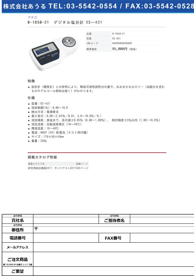 0-1850-21 デジタル塩分計 ES-421