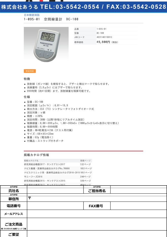 1-095-01 空間線量計 DC-100