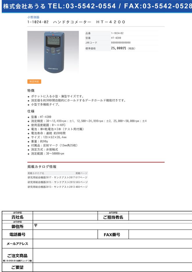 1-1024-02 ハンドタコメーター 非接触式 HT-4200