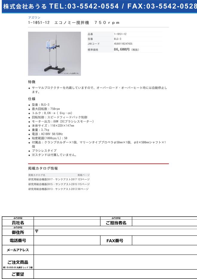 1-1051-12 エコノミー撹拌機(ブラシレスタイプ) 750rpm BLG-3
