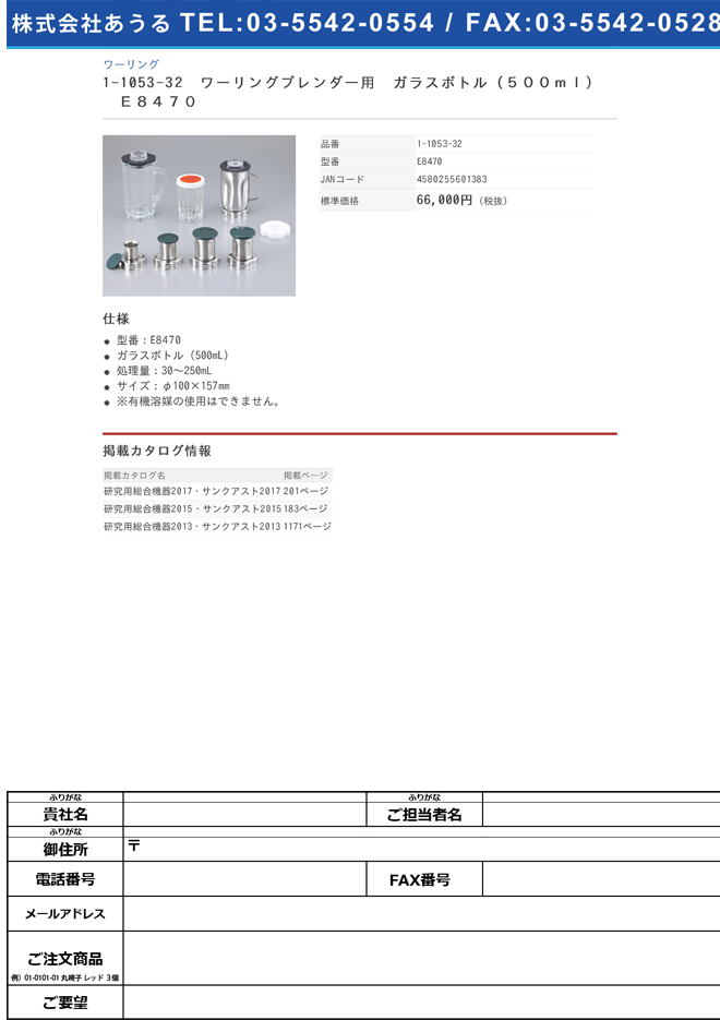 1-1053-32 ワーリングブレンダー用 ガラスボトル(500mL) E8470