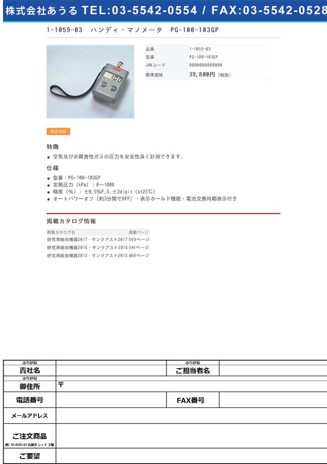 1-1059-03 ハンディ・マノメータ PG-100-103GP