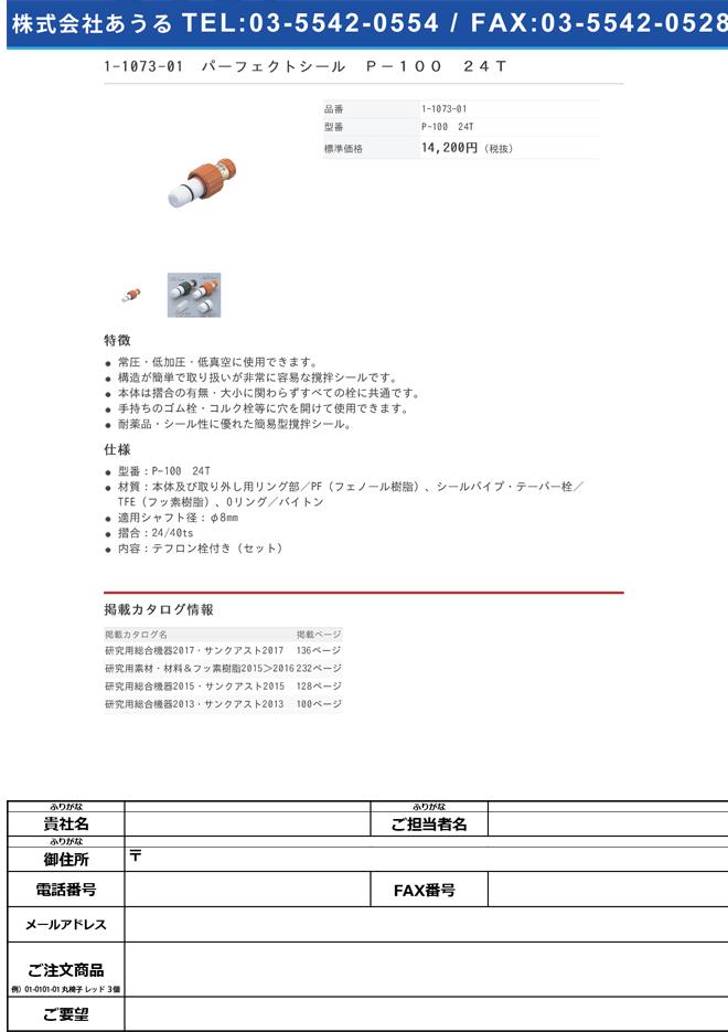 1-1073-01 パーフェクトシール (摺合:24/40TS) P-100 24T
