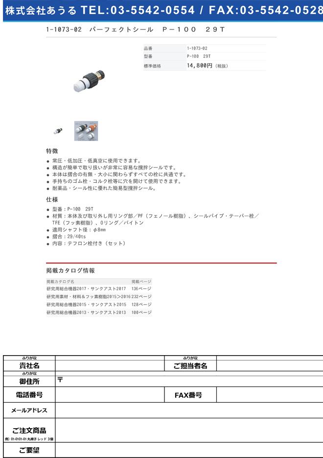 1-1073-02 パーフェクトシール (摺合:29/40TS) P-100 29T