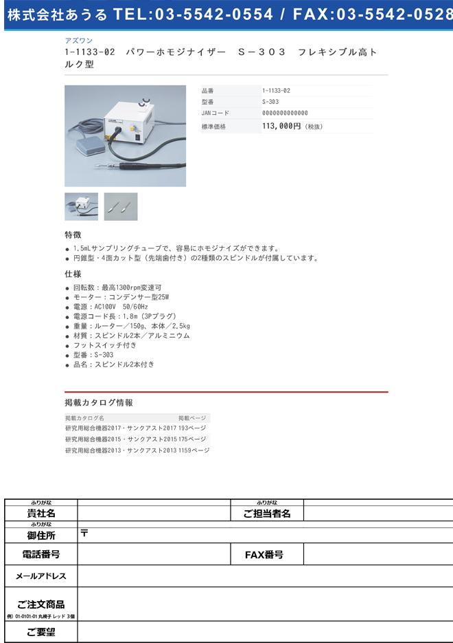 1-1133-02 パワーホモジナイザー フレキシブル高トルク型 S-303