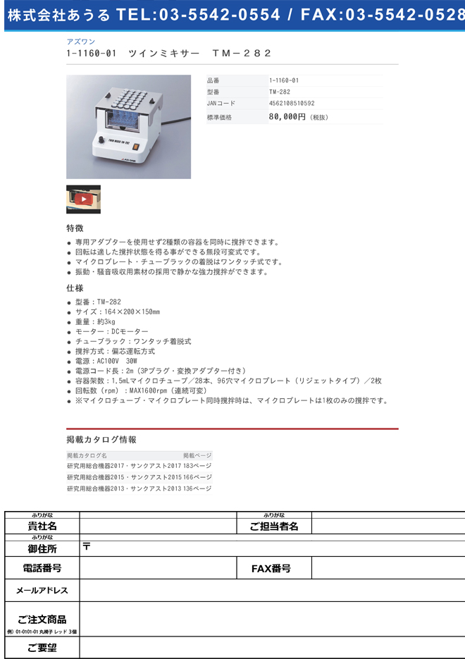 1-1160-01 ツインミキサー TM-282