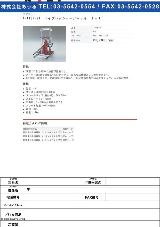 1-1187-01 ハイプレッシャージャッキ J-1>