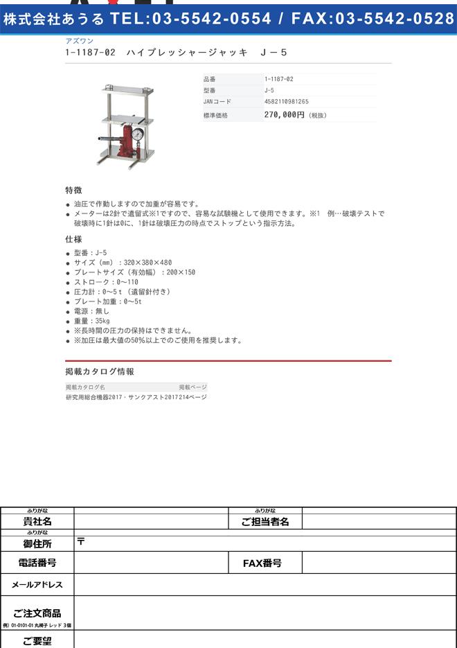 1-1187-02 ハイプレッシャージャッキ J-5