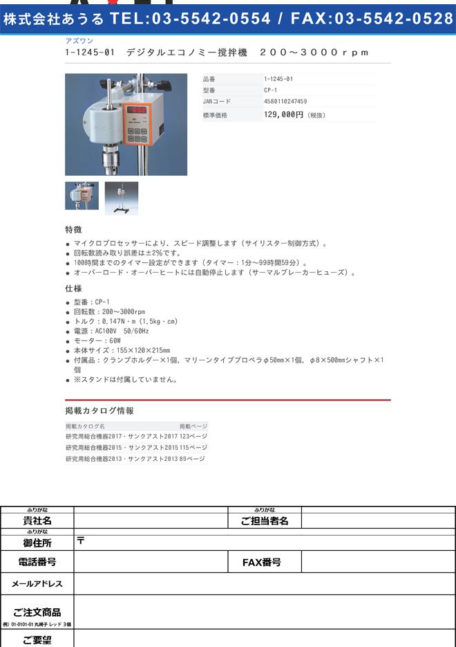 1-1245-01 デジタルエコノミー撹拌機 200~3000rpm CP-1>