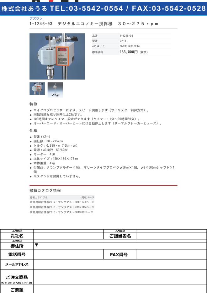 1-1246-03 デジタルエコノミー撹拌機 30~275rpm CP-4
