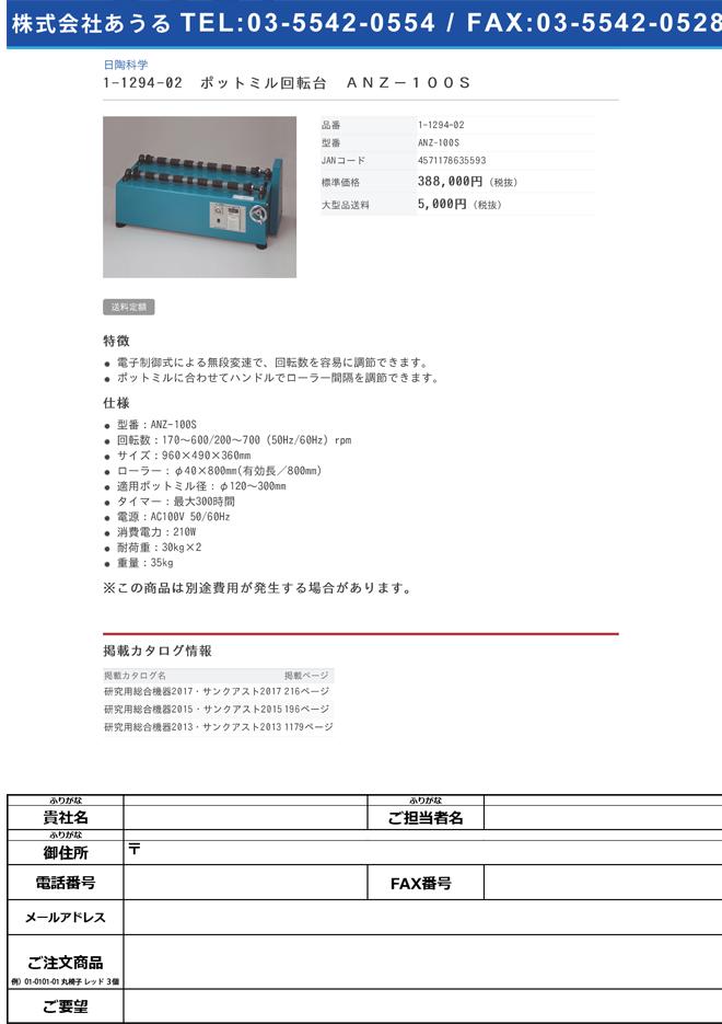 1-1294-02 ポットミル回転台 ANZ-100S