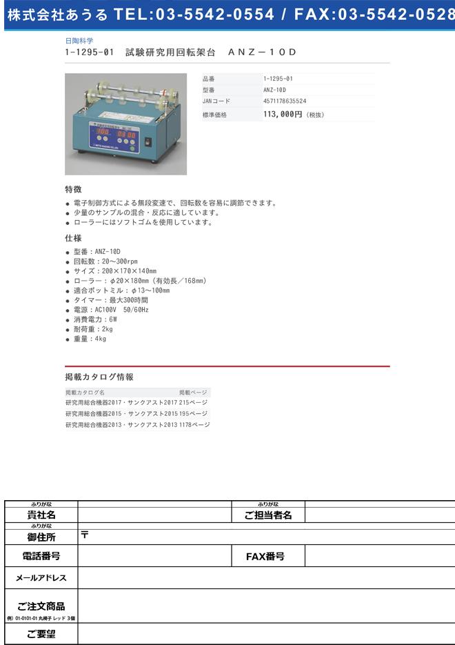 1-1295-01 試験研究用回転架台 ANZ-10D