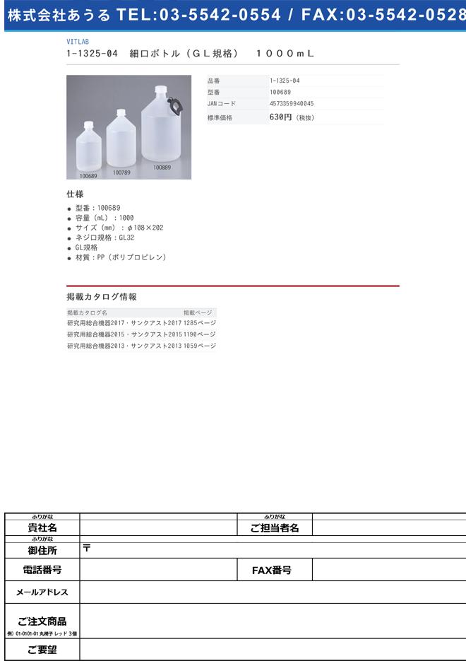 1-1325-04 細口ボトル(GL規格) 1000mL 100689