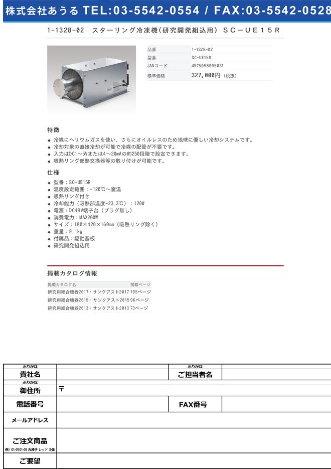 1-1328-02 スターリング冷凍機(研究開発組込用) SC-UE15R