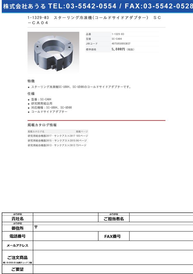 1-1329-03 スターリング冷凍機(研究開発組込用)コールドサイドアダプター SC-CA04