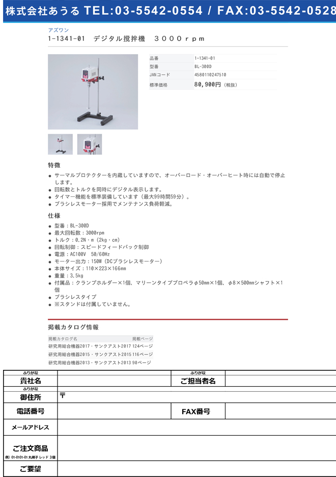1-1341-01 デジタル撹拌機(ブラシレスタイプ) 3000rpm BL-300D