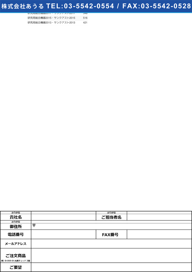 1-1448-01 マルチ環境測定器 温度・湿度・照度・風速・騒音 LM-8102