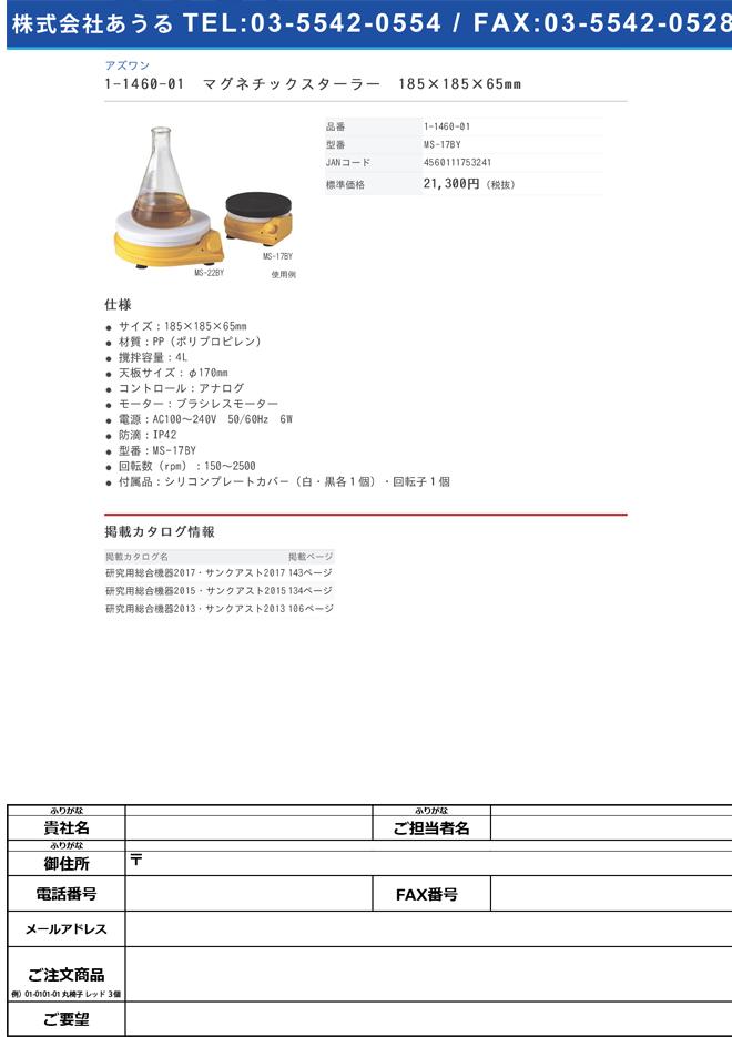 1-1460-01 マグネチックスターラー(ローレンジ) 185×185×65mm MS-17BY