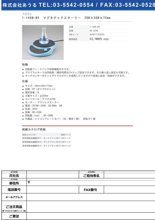 1-1460-04 マグネチックスターラー(ローレンジ) 260×360×72mm MS-22GB