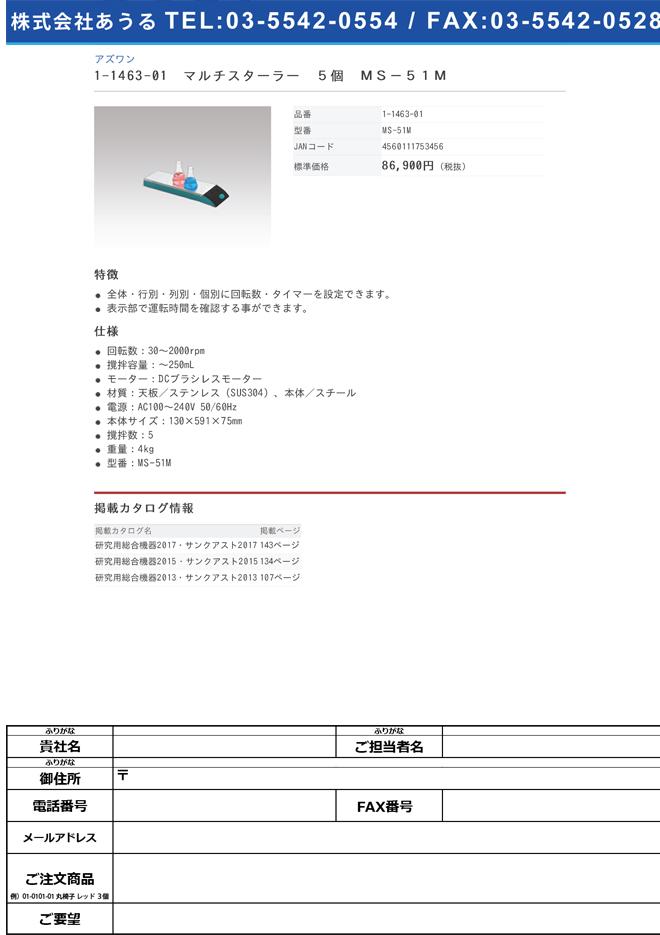 1-1463-01 マルチスターラー 撹拌数5連 MS-51M