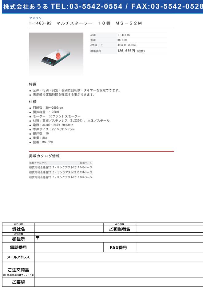 1-1463-02 マルチスターラー 撹拌数10連 MS-52M