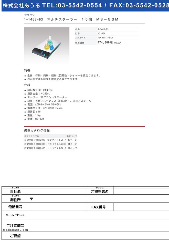 1-1463-03 マルチスターラー 撹拌数15連 MS-53M
