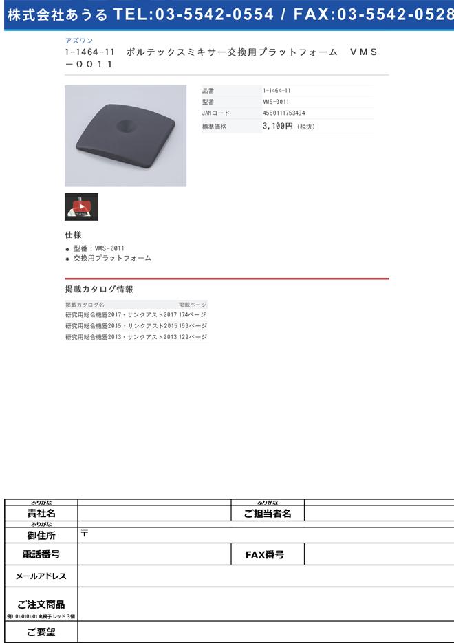 1-1464-11 ボルテックスミキサー交換用プラットフォーム シングルチューブ用 VMS-0011