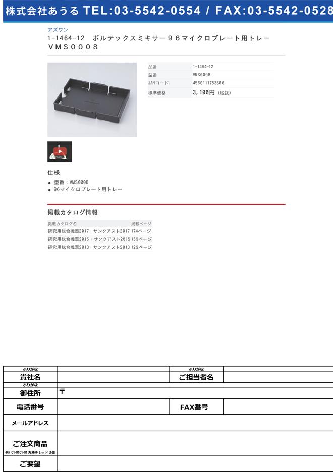 1-1464-12 ボルテックスミキサー96マイクロプレート用トレー VMS0008