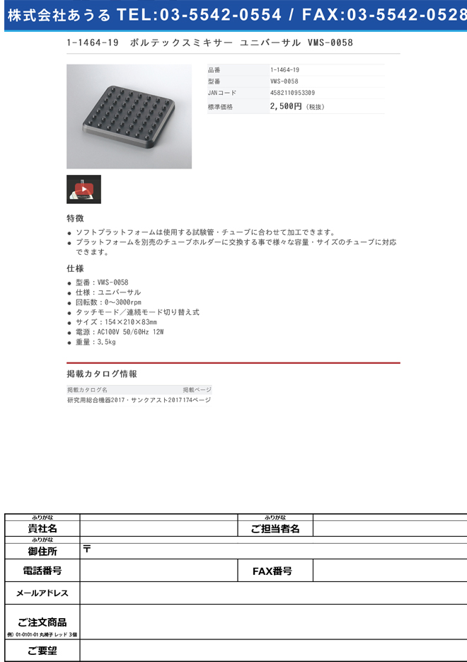 1-1464-19 ボルテックスミキサー ユニバーサル VMS-0058