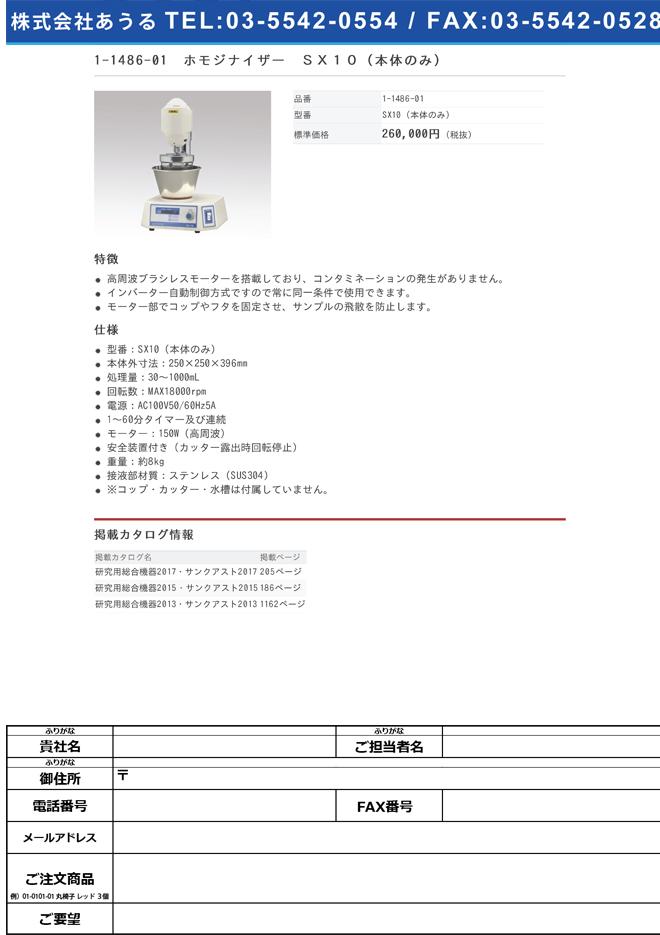 1-1486-01 ホモジナイザー SX10(本体のみ)