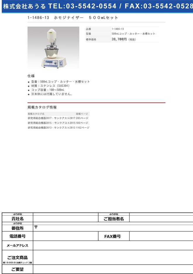 1-1486-13 ホモジナイザー 500mLコップ・カッター・水槽セット