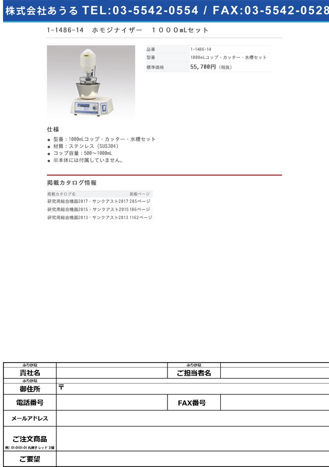 1-1486-14 ホモジナイザー 1000mLコップ・カッター・水槽セット