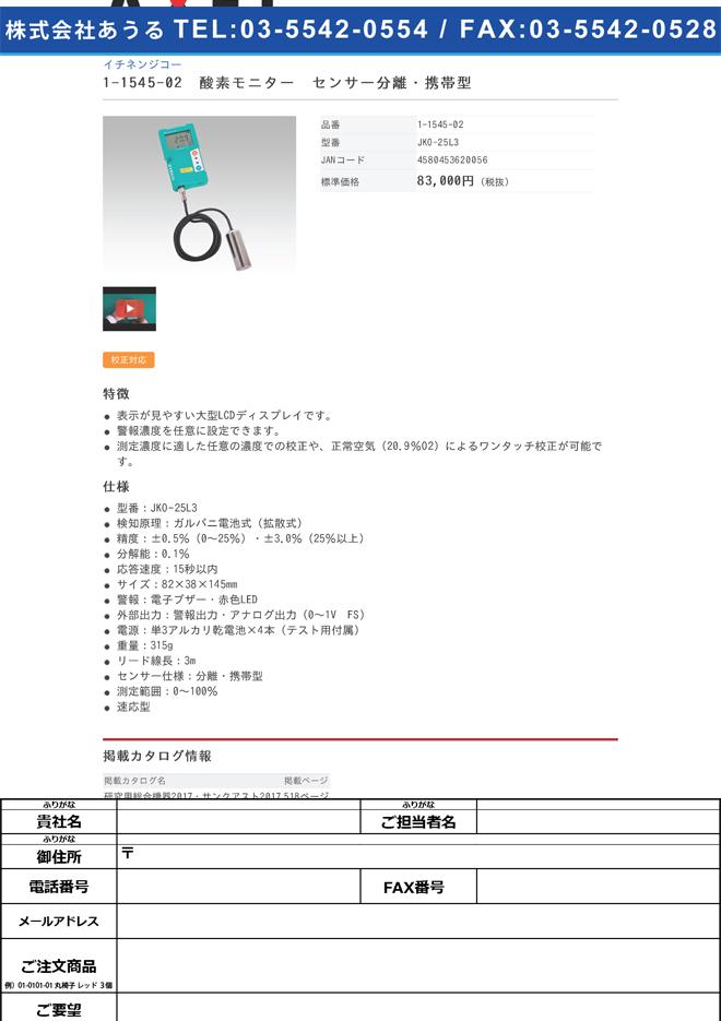 1-1545-02 酸素モニター(速応型) センサー分離・携帯型 JKO-25L3