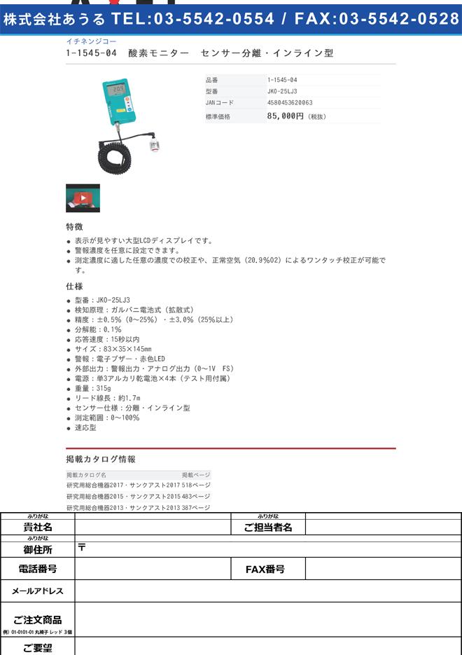 1-1545-04 酸素モニター(速応型) センサー分離・インライン型 JKO-25LJ3