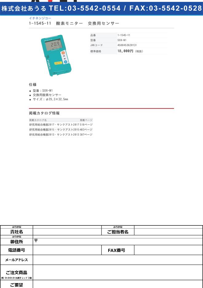 1-1545-11 酸素モニター(速応型) 交換用センサー SOX-M1