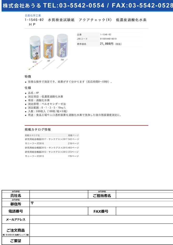 1-1546-02 水質検査試験紙 (アクアチェック(R)) 低濃度過酸化水素 HP