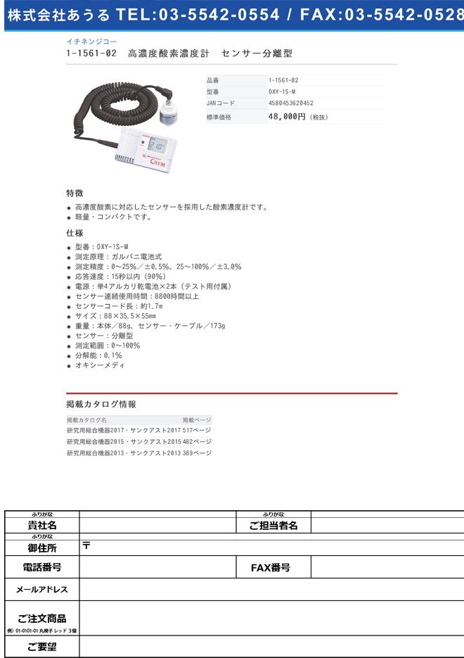 1-1561-02 高濃度酸素濃度計(オキシーメディ) センサー分離型 OXY-1S-M