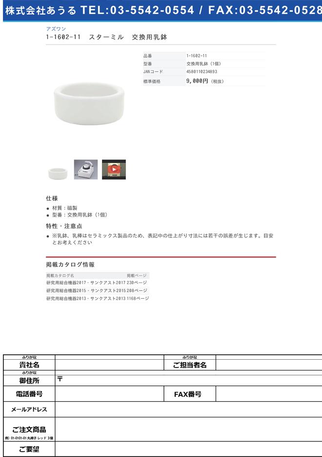 1-1602-11 スターミル 交換用乳鉢 交換用乳鉢(1個)