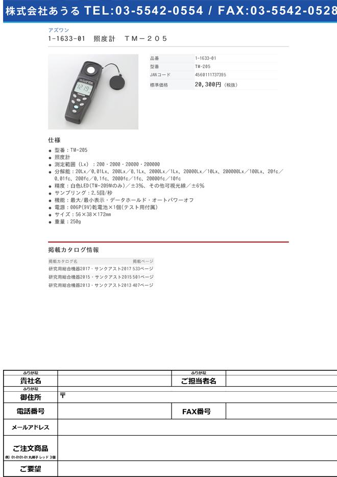 1-1633-01 照度計 TM-205