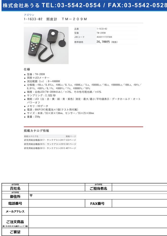 1-1633-02 照度計 TM-209M