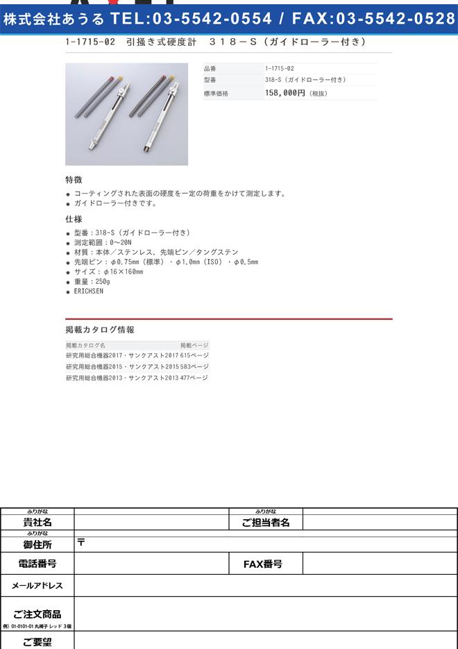 1-1715-02 引掻き式硬度計(ERICHSEN) 318-S(ガイドローラー付き)
