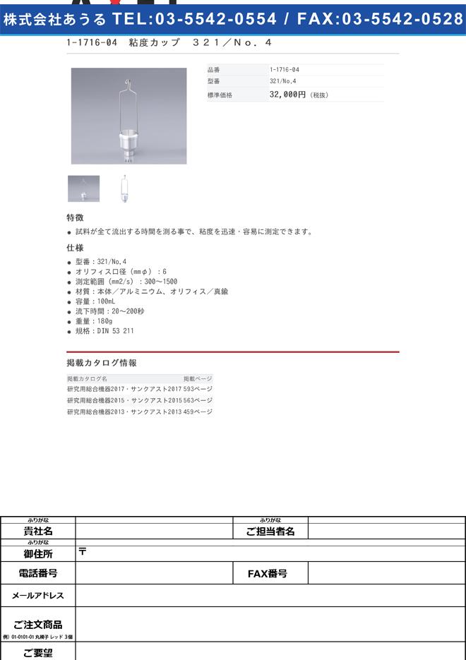 1-1716-04 粘度カップ 321/No.4