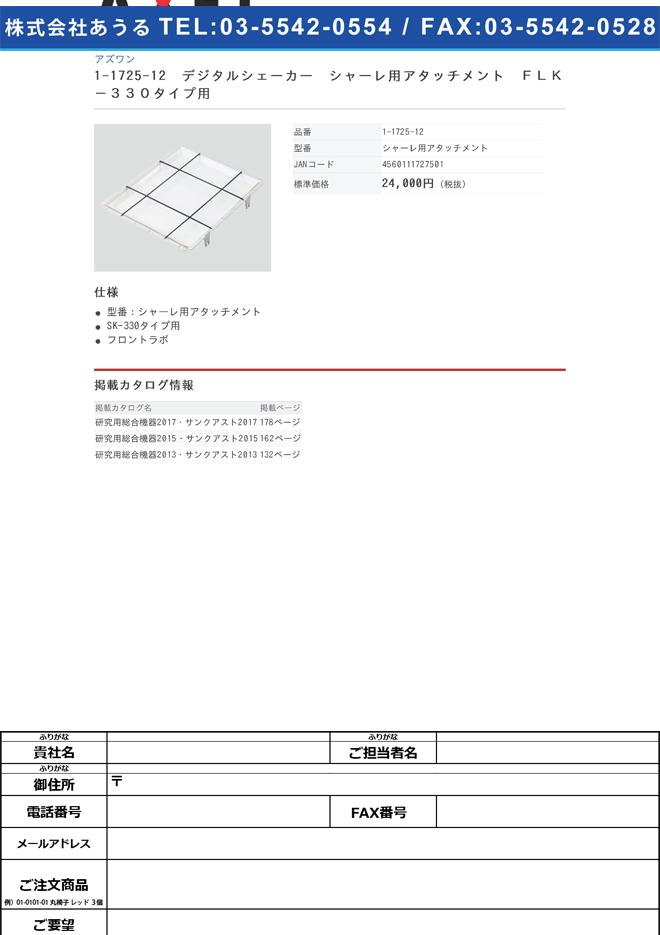 1-1725-12 デジタルシェーカー シャーレ用アタッチメント SK-330タイプ用