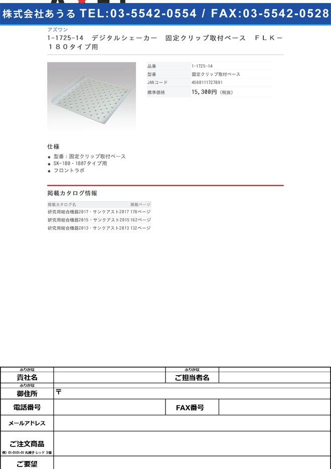 1-1725-14 デジタルシェーカー 固定クリップ取付ベース SK-180・1807タイプ用 >