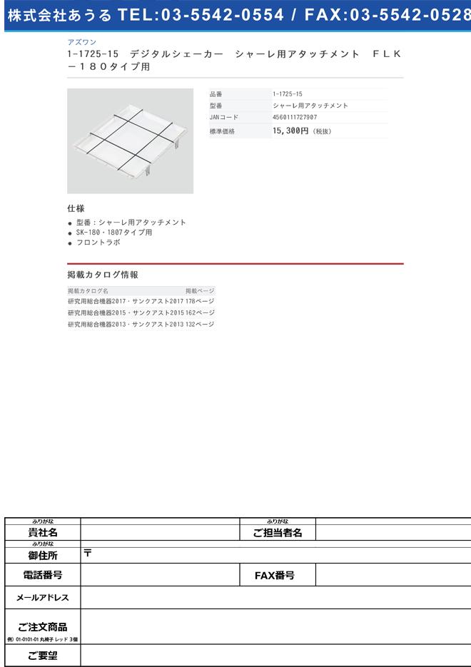 1-1725-15 デジタルシェーカー シャーレ用アタッチメント SK-180・1807タイプ用 v>