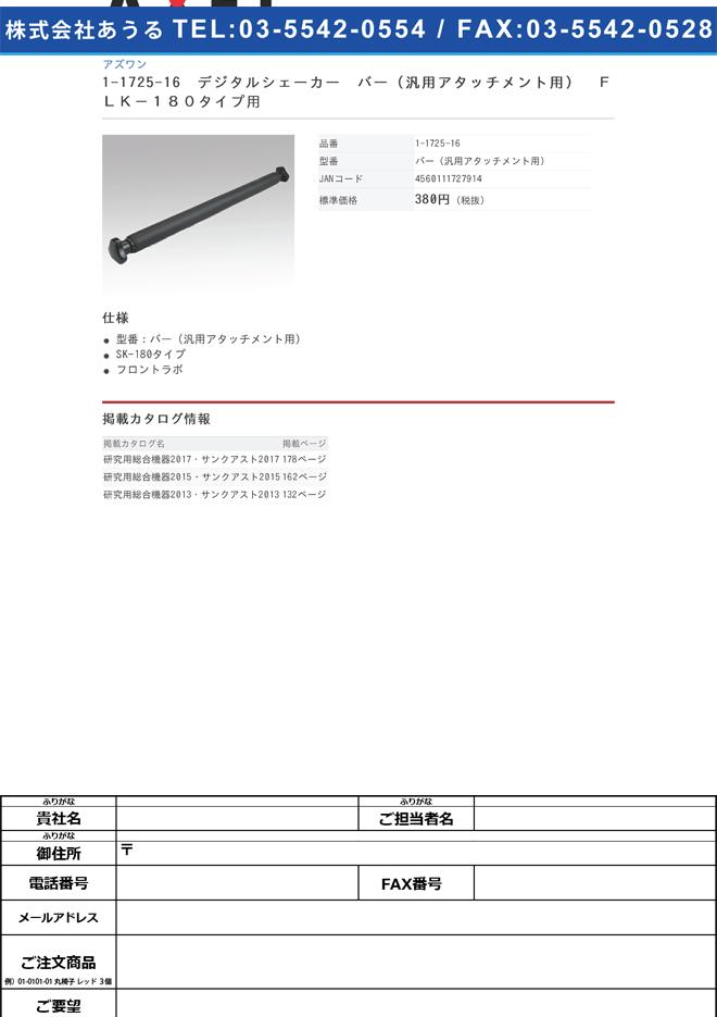 1-1725-16 デジタルシェーカー バー(汎用アタッチメント用) SK-180・1807タイプ用 v>