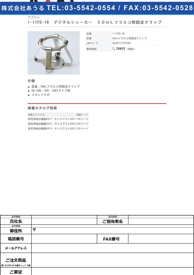 1-1725-18 デジタルシェーカー 50mLフラスコ用固定クリップ
