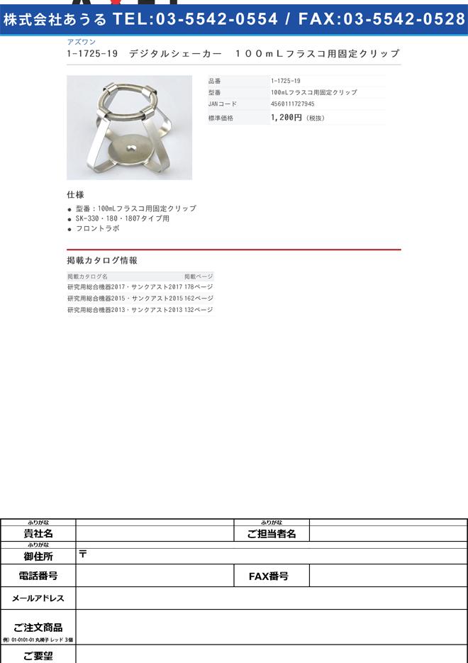 1-1725-19 デジタルシェーカー 100mLフラスコ用固定クリップ