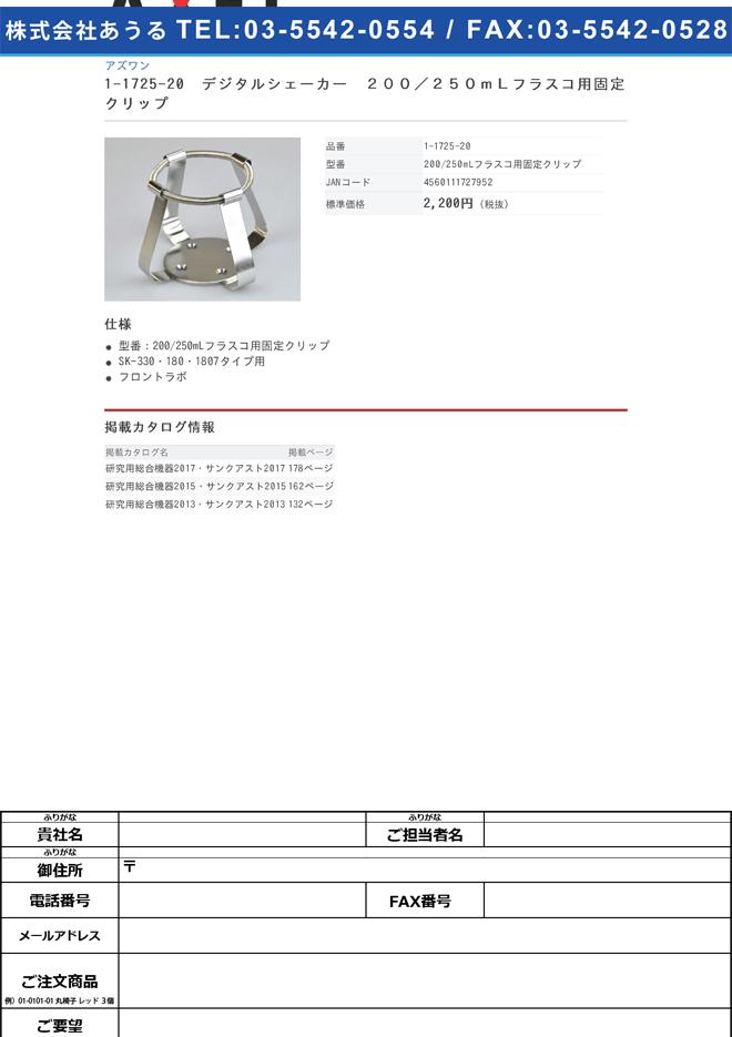 1-1725-20 デジタルシェーカー 200/250mLフラスコ用固定クリップ