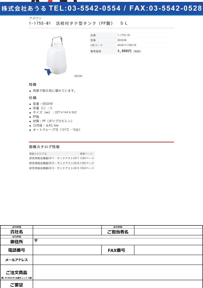 1-1755-01 活栓付タテ型タンク(PP製) 5L 683240